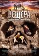 Смотреть фильм Пещера онлайн на Кинопод бесплатно