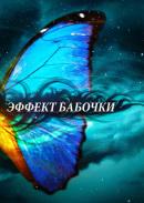 Смотреть фильм Эффект бабочки онлайн на Кинопод бесплатно