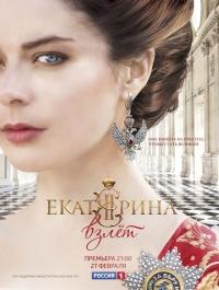 Смотреть Екатерина. Взлет онлайн на Кинопод бесплатно