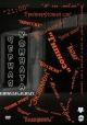 Смотреть фильм Черная комната онлайн на Кинопод бесплатно