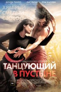 Смотреть Танцующий в пустыне онлайн на Кинопод бесплатно