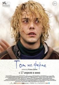 Смотреть Том на ферме онлайн на Кинопод бесплатно