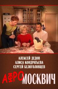 Смотреть Афромосквич онлайн на Кинопод бесплатно