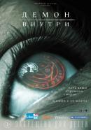 Смотреть фильм Демон внутри онлайн на Кинопод бесплатно