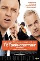 Смотреть фильм Т2 Трейнспоттинг онлайн на Кинопод бесплатно