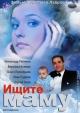 Смотреть фильм Ищите маму онлайн на Кинопод бесплатно