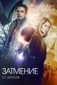 Смотреть фильм Затмение онлайн на Кинопод бесплатно