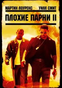 Смотреть Плохие парни 2 онлайн на Кинопод бесплатно