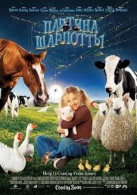 Смотреть Паутина Шарлотты онлайн на Кинопод бесплатно