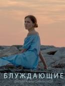 Смотреть фильм Блуждающие онлайн на Кинопод бесплатно