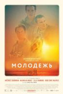 Смотреть фильм Молодежь онлайн на Кинопод бесплатно
