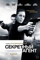 Смотреть фильм Секретный агент онлайн на Кинопод бесплатно