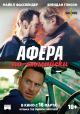 Смотреть фильм Афера по-английски онлайн на Кинопод бесплатно