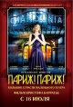 Смотреть фильм Париж! Париж! онлайн на Кинопод бесплатно