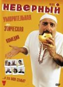 Смотреть фильм Неверный онлайн на Кинопод бесплатно