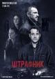 Смотреть фильм Штрафник онлайн на Кинопод бесплатно