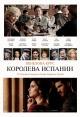Смотреть фильм Королева Испании онлайн на Кинопод бесплатно