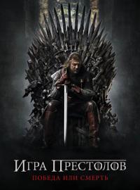 Смотреть Игра престолов онлайн на Кинопод бесплатно