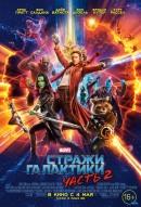 Смотреть фильм Стражи Галактики. Часть 2 онлайн на Кинопод бесплатно