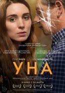 Смотреть фильм Уна онлайн на Кинопод бесплатно