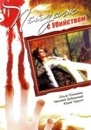 Смотреть фильм Пейзаж с убийством онлайн на Кинопод бесплатно