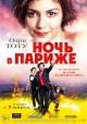 Смотреть фильм Ночь в Париже онлайн на Кинопод бесплатно