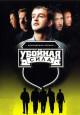 Смотреть фильм Убойная сила онлайн на Кинопод бесплатно