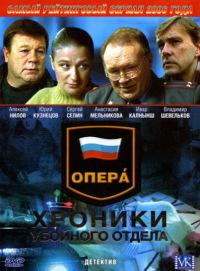 Смотреть Опера: Хроники убойного отдела онлайн на Кинопод бесплатно