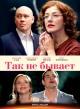 Смотреть фильм Так не бывает онлайн на Кинопод бесплатно