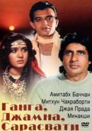 Смотреть фильм Ганга, Джамна, Сарасвати онлайн на Кинопод бесплатно