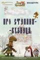 Смотреть фильм Про Степана-Кузнеца онлайн на Кинопод бесплатно
