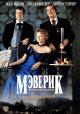 Смотреть фильм Мэверик онлайн на Кинопод бесплатно