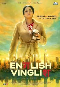 Смотреть Инглиш-винглиш онлайн на Кинопод бесплатно