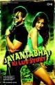 Смотреть фильм История любви Джаянты Бхая онлайн на Кинопод бесплатно