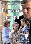 Смотреть фильм Взрослые дочери онлайн на Кинопод бесплатно