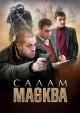 Смотреть фильм Салам Масква онлайн на Кинопод бесплатно