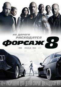 Смотреть Форсаж 8 онлайн на Кинопод бесплатно