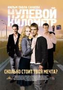 Смотреть фильм Нулевой километр онлайн на Кинопод бесплатно