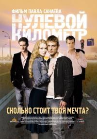 Смотреть Нулевой километр онлайн на Кинопод бесплатно