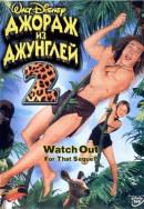 Смотреть фильм Джордж из джунглей 2 онлайн на Кинопод бесплатно
