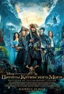 Смотреть фильм Пираты Карибского моря: Мертвецы не рассказывают сказки онлайн на Кинопод бесплатно