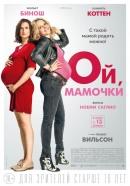 Смотреть фильм Ой, мамочки онлайн на Кинопод бесплатно