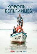 Смотреть фильм Король бельгийцев онлайн на Кинопод бесплатно