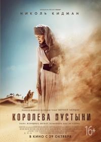 Смотреть Королева пустыни онлайн на Кинопод бесплатно