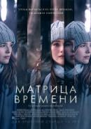 Смотреть фильм Матрица времени онлайн на Кинопод бесплатно