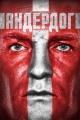 Смотреть фильм Андердог онлайн на Кинопод бесплатно