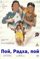 Смотреть фильм Пой, Радха, пой онлайн на Кинопод бесплатно