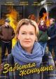 Смотреть фильм Забытая женщина онлайн на Кинопод бесплатно