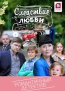 Смотреть фильм Следствие любви онлайн на Кинопод бесплатно