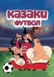Смотреть фильм Казаки. Футбол онлайн на Кинопод бесплатно